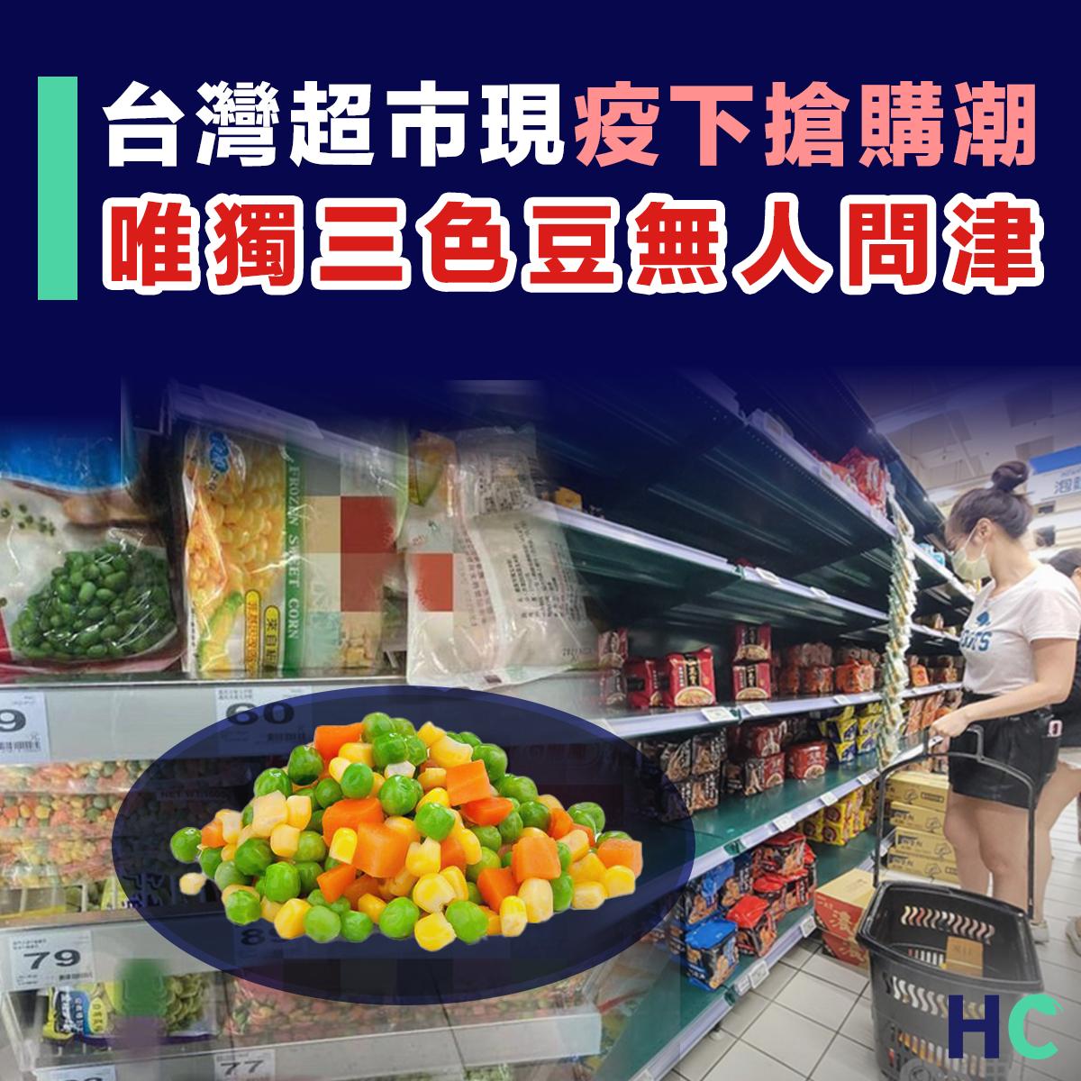 台灣疫情升溫超市現搶購潮