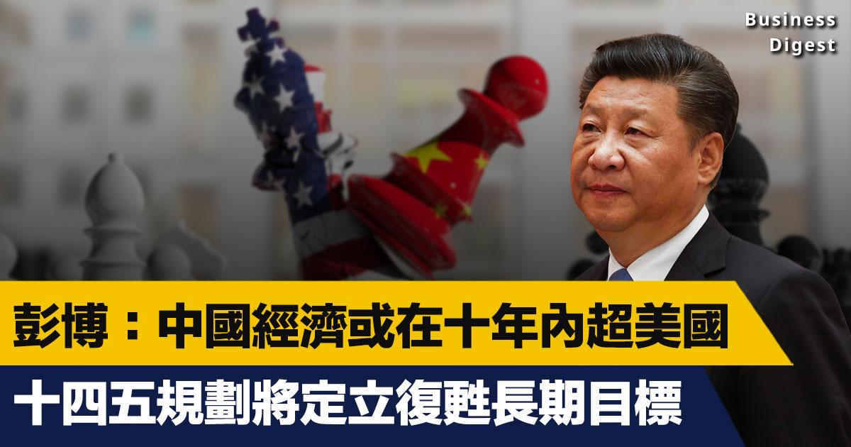 彭博認為,十四五規劃或推動中國經濟十年內超越美國