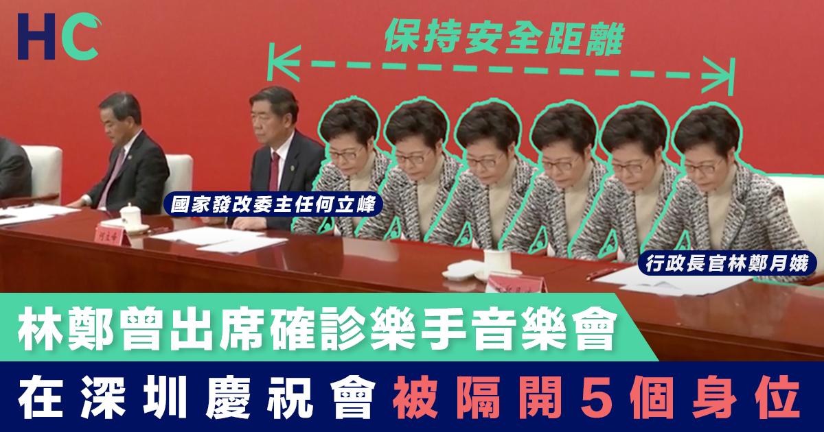 林鄭曾出席確診樂手音樂會,在深圳慶祝會被隔開5個身位。