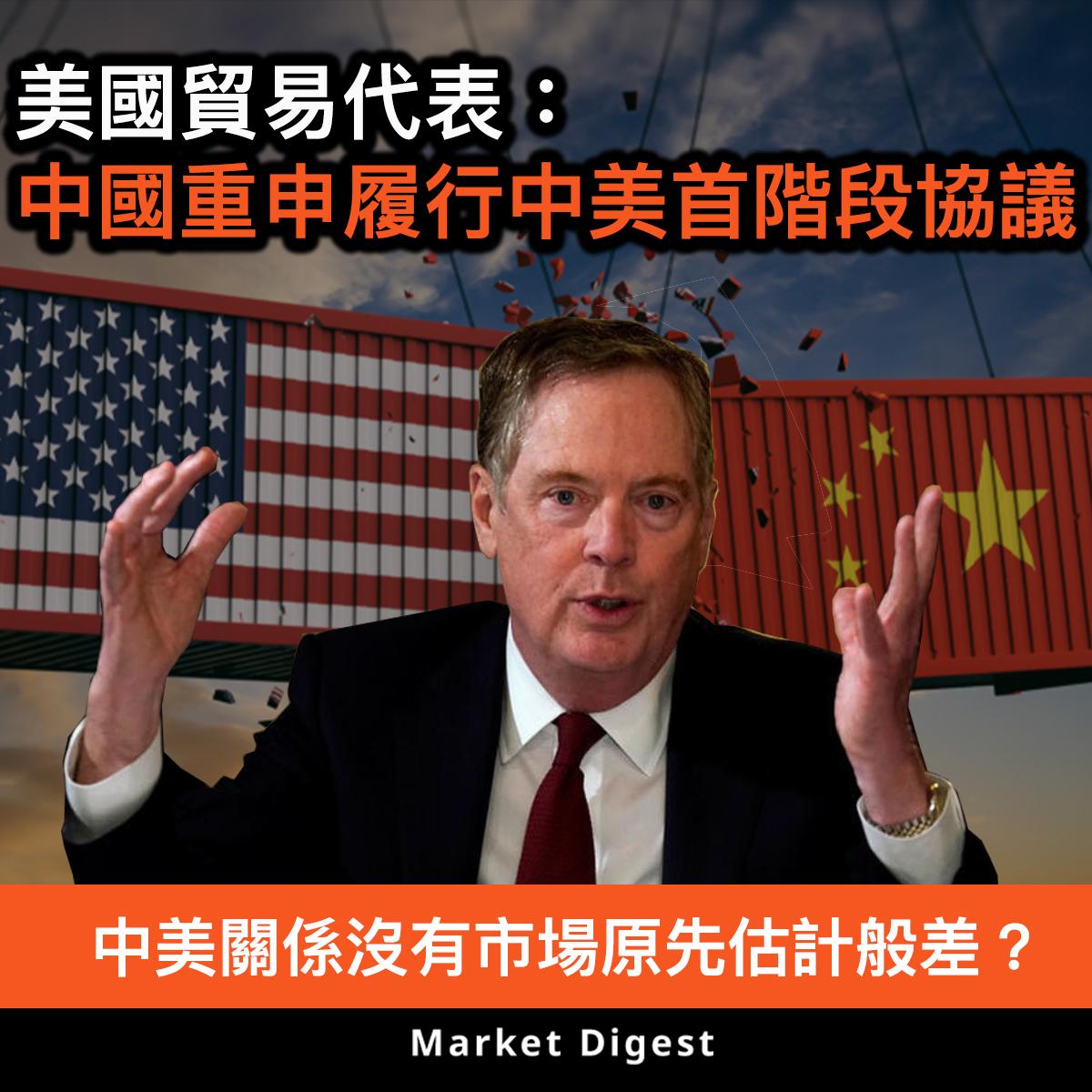 【市場熱話】美國貿易代表:中國重申履行中美首階段貿易協議