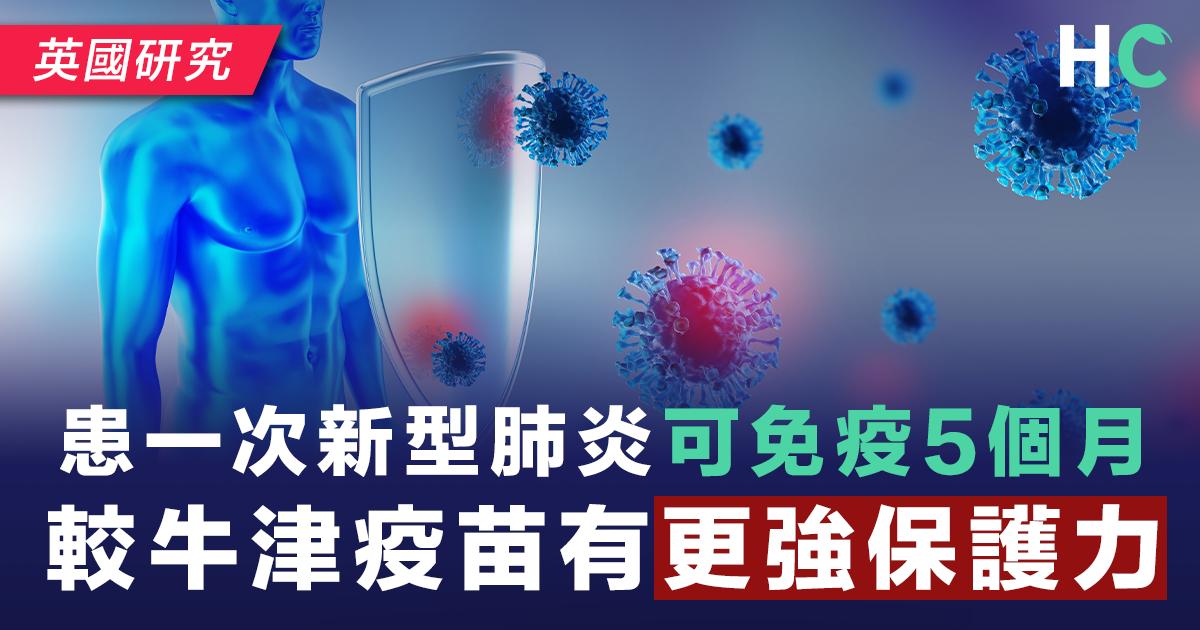 英國研究:患一次新型肺炎可免疫5個月
