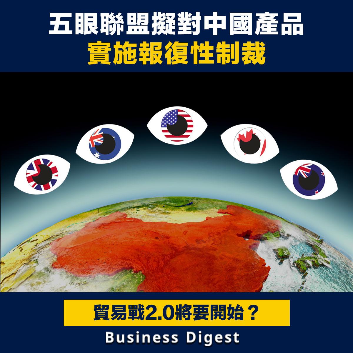 五眼聯盟擬對中國產品實施報復性制裁