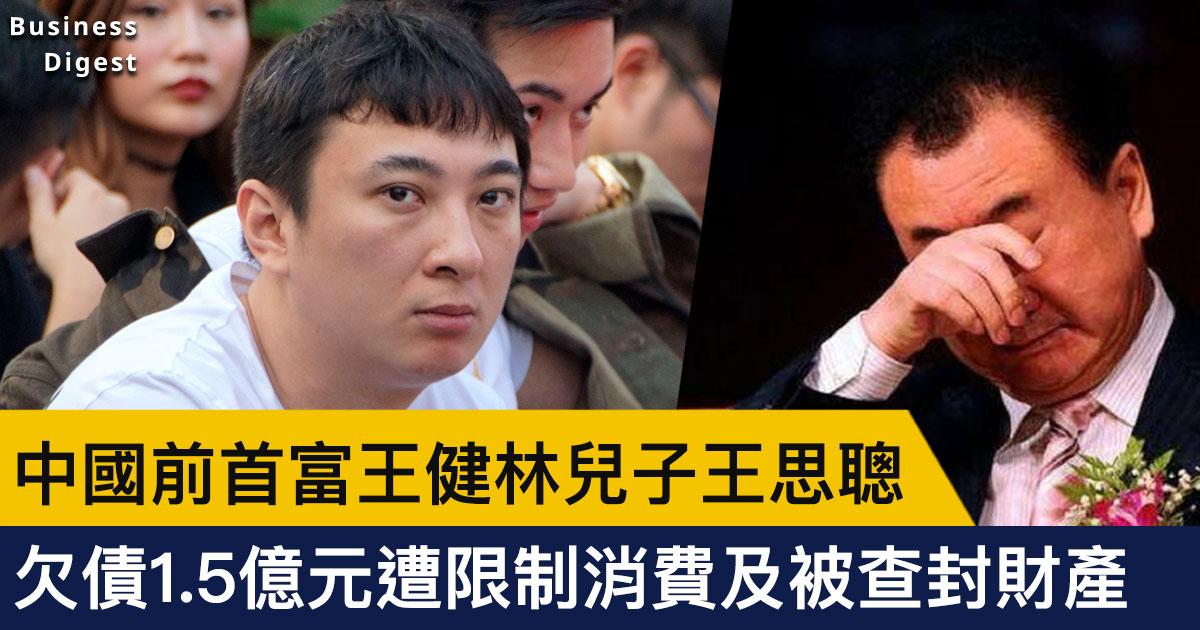【商業熱話】中國前首富王健林兒子王思聰,欠債1.5億元遭限制消費及被查封財產