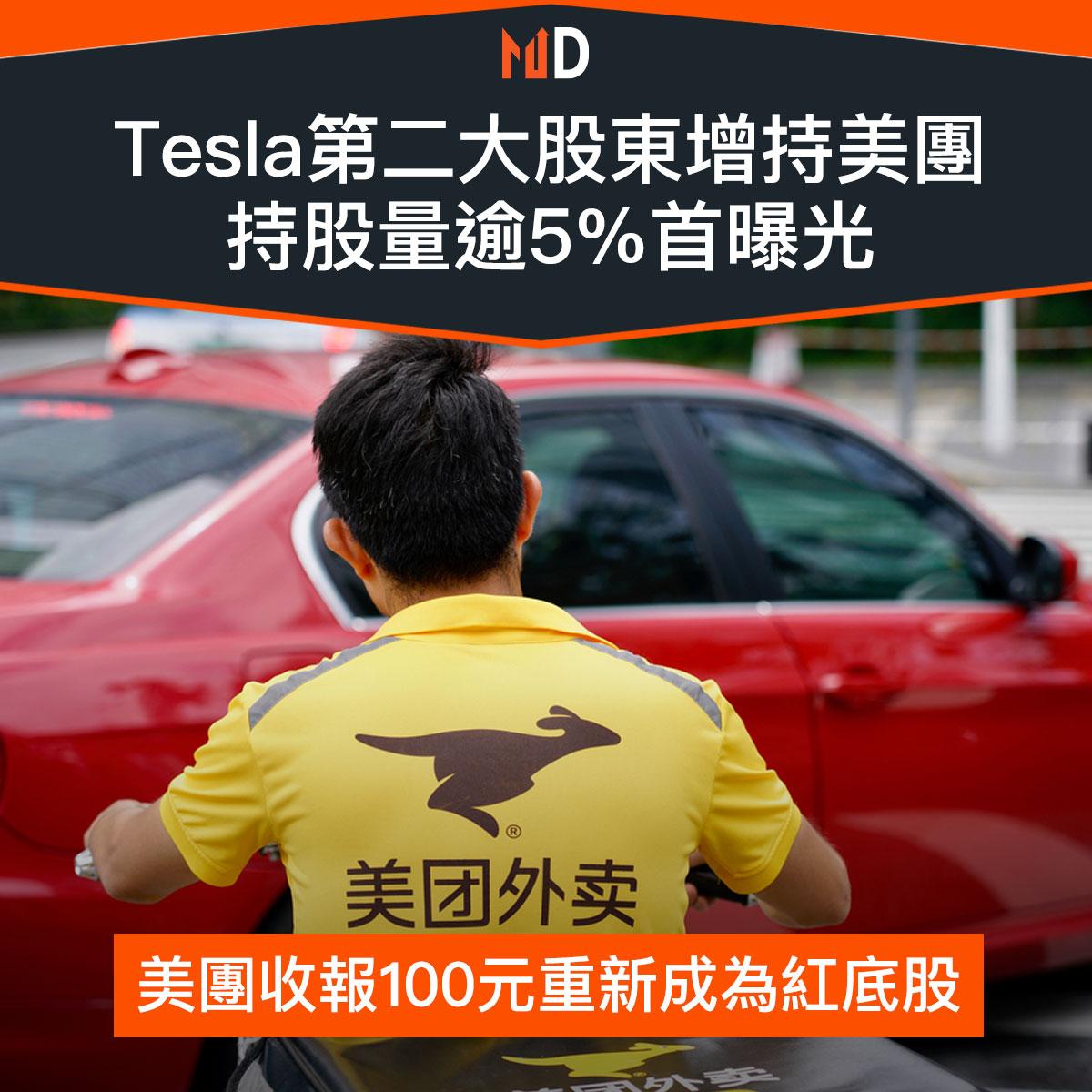 【市場熱話】Tesla第二大股東增持美團,持股量逾5%首曝光