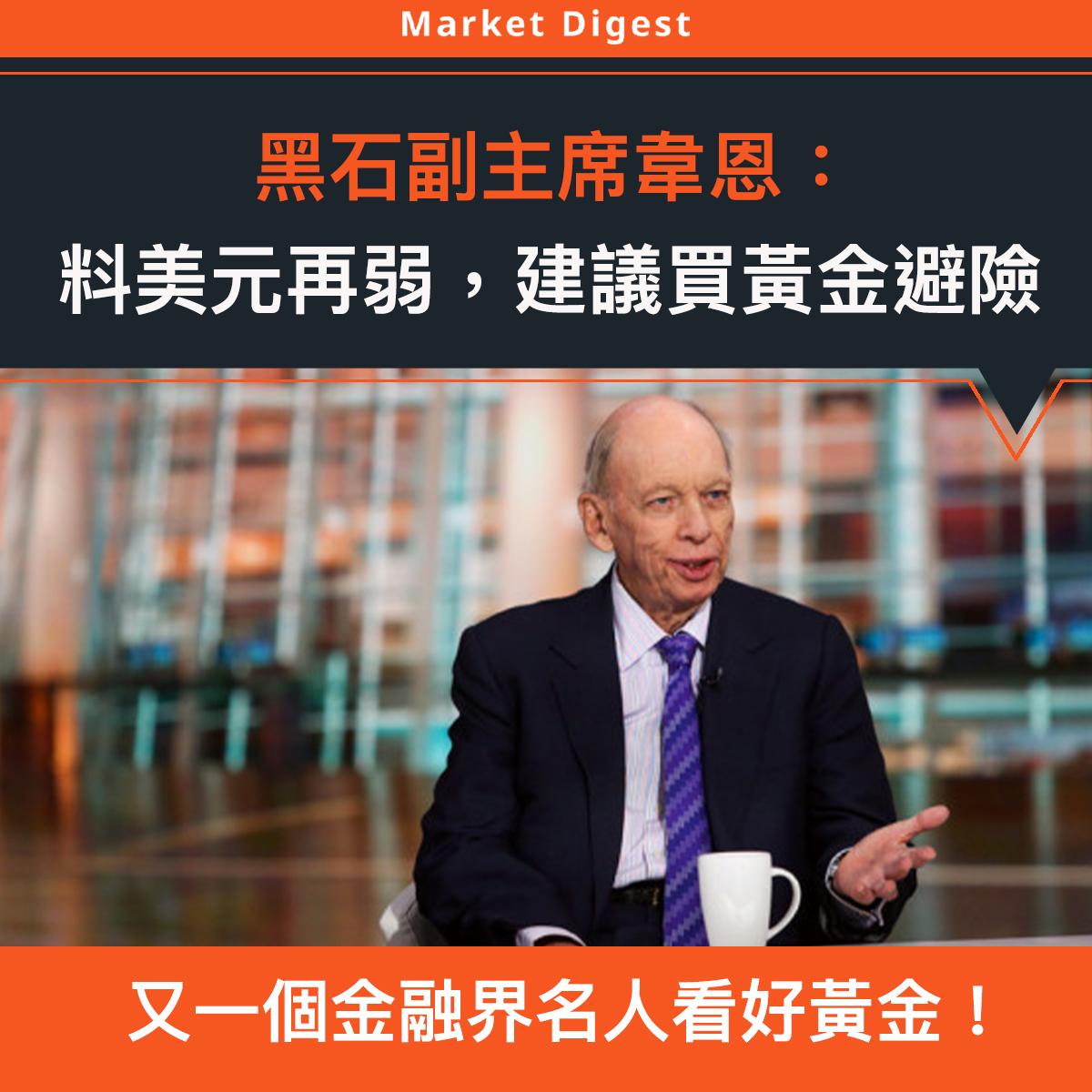 【市場熱話】黑石副主席韋恩:料美元再弱,建議買黃金避險