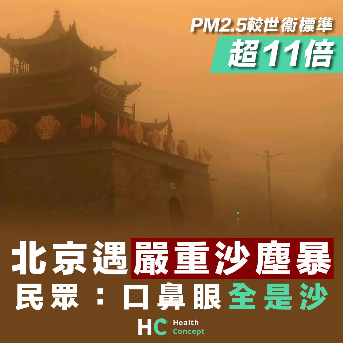 北京遇嚴重沙塵暴 民眾:口鼻眼全是沙
