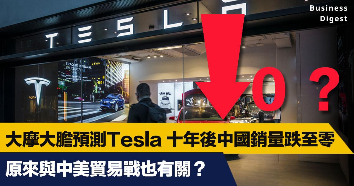 摩根士丹利大膽預測,電動車公司Tesla在中國銷量會在2030年驟跌至0,原來與中美貿易戰也有關?