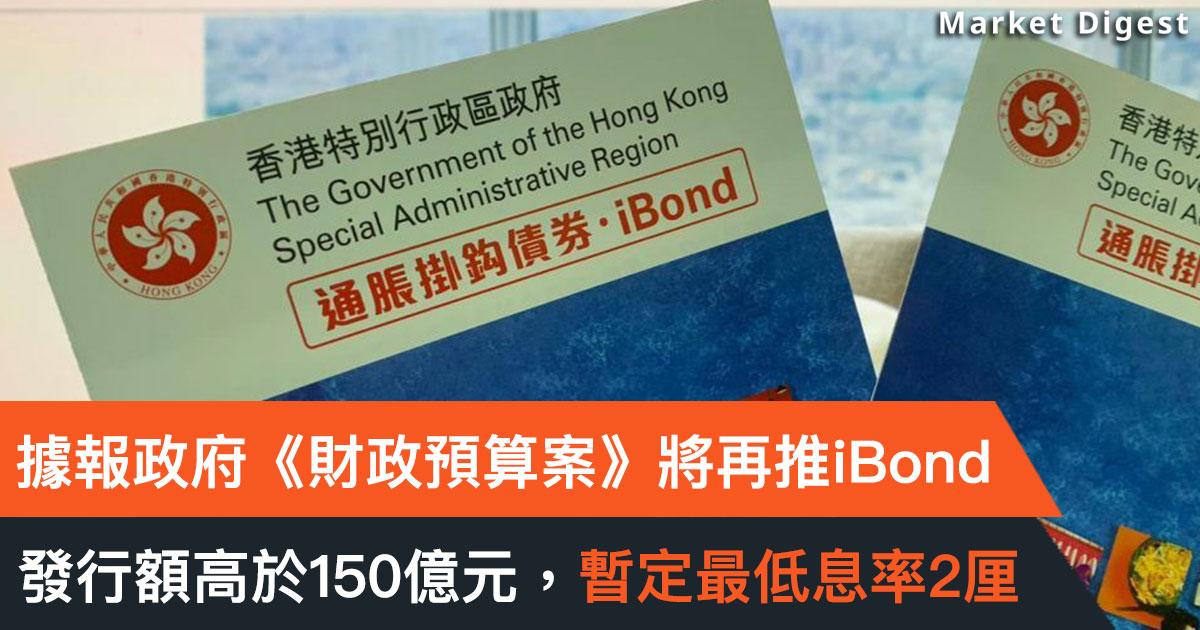 據報政府《財政預算案》將再推iBond