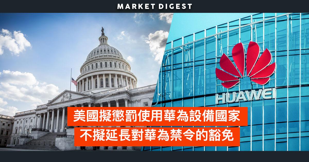 【中美貿易戰】美國擬懲罰使用華為設備國家 不擬延長對華為禁令的豁免