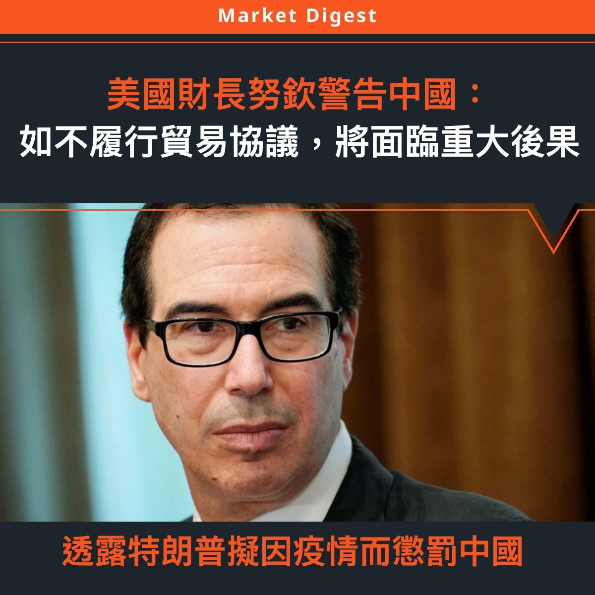 【#市場熱話】美國財長努欽警告:中國如不履行貿易協議,將面臨重大後果