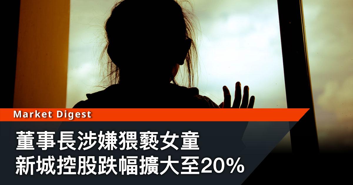 新城董事長涉嫌猥褻女童 新城控股跌幅擴大至20%
