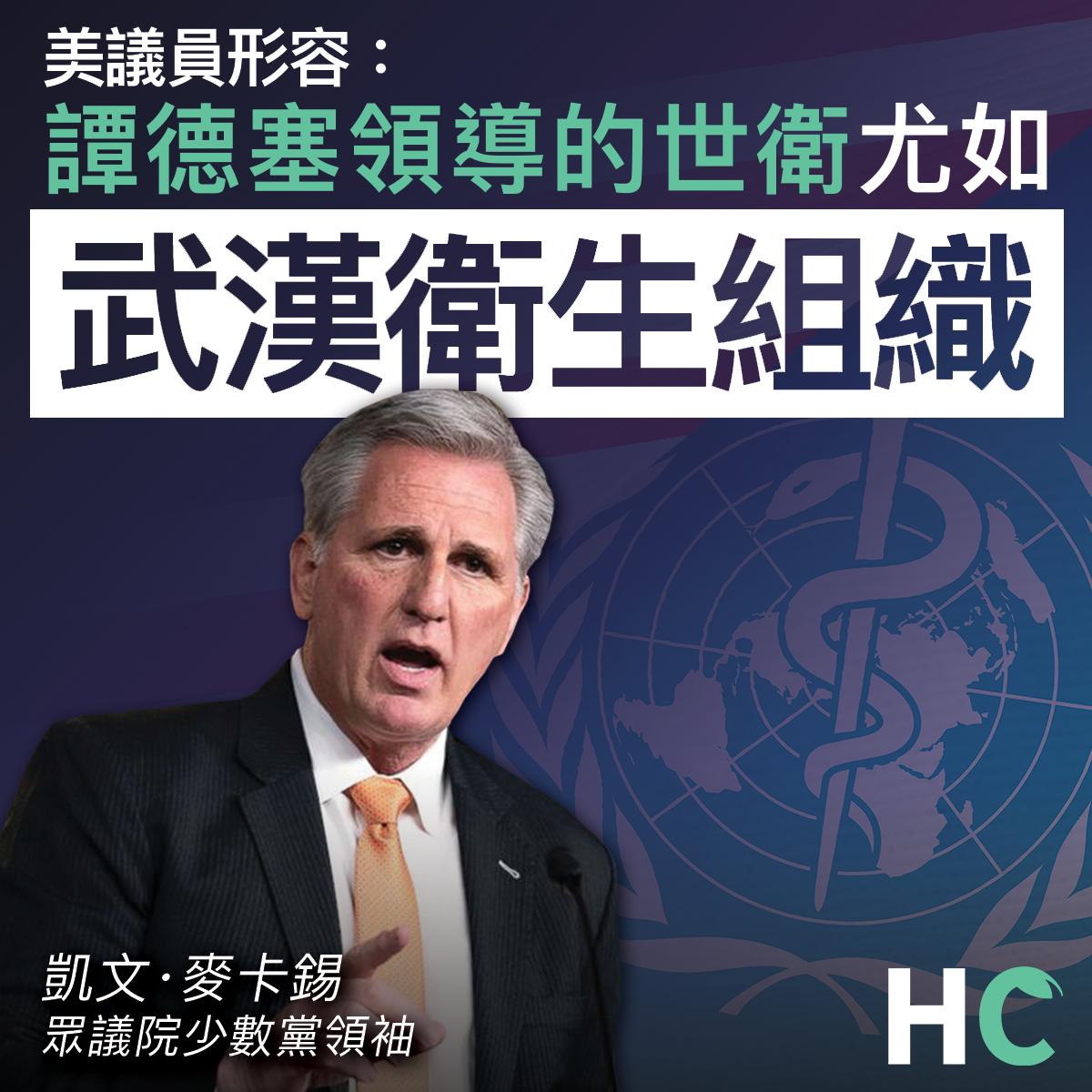 【#武漢肺炎】美議員形容:世衛尤如武漢衛生組織