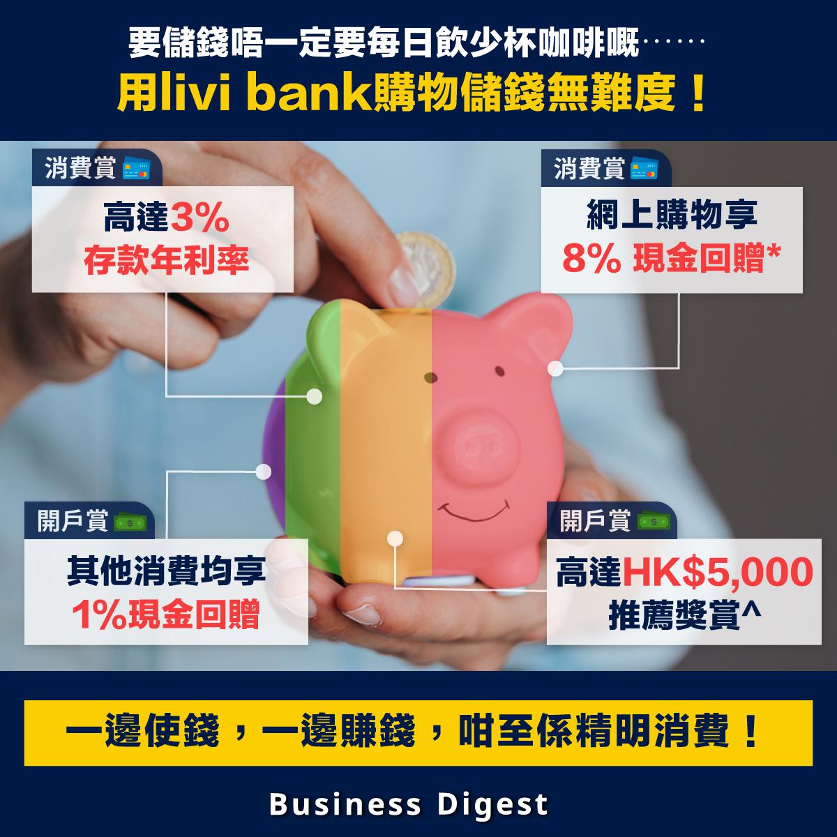 【精明消費】用「碎片儲錢」概念滾存財富,livi bank讓你一邊使錢,一邊儲錢!