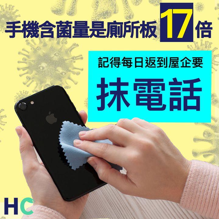 【#武漢肺炎】雖然成日講但小編都要再提:抹電話!抹電話!抹電話!