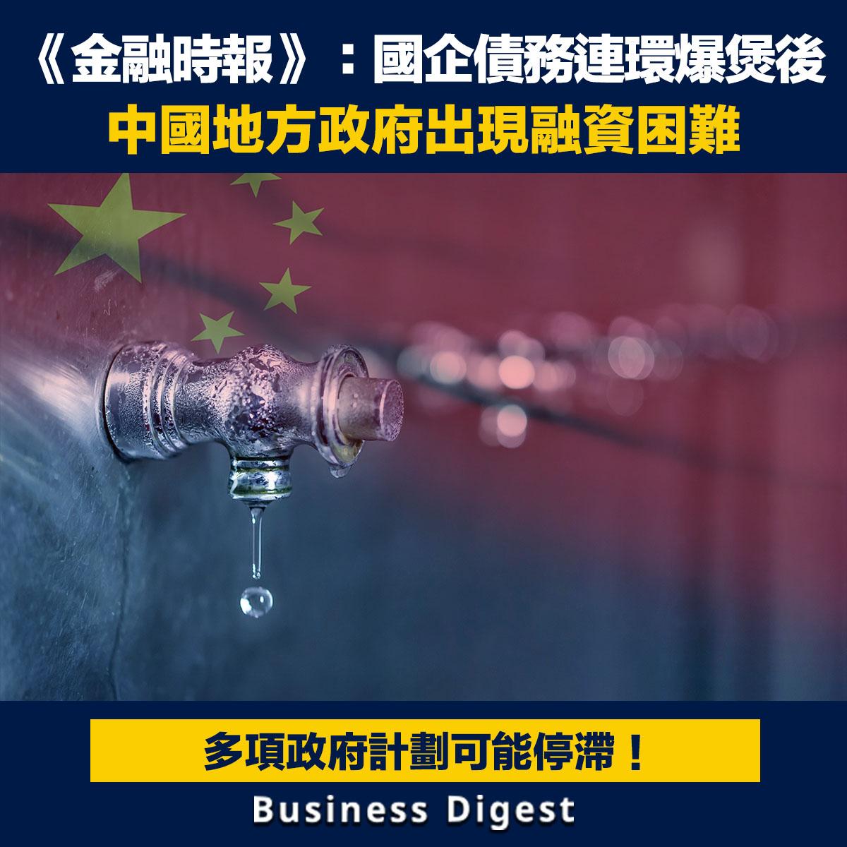 《金融時報》報導,在中國國企接連出現債務爆煲潮後,中國地方政府也出現融資困難