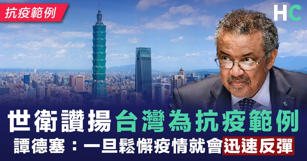 世衛讚揚台灣為抗疫範例 譚德塞:一旦鬆懈疫情就會迅速反彈