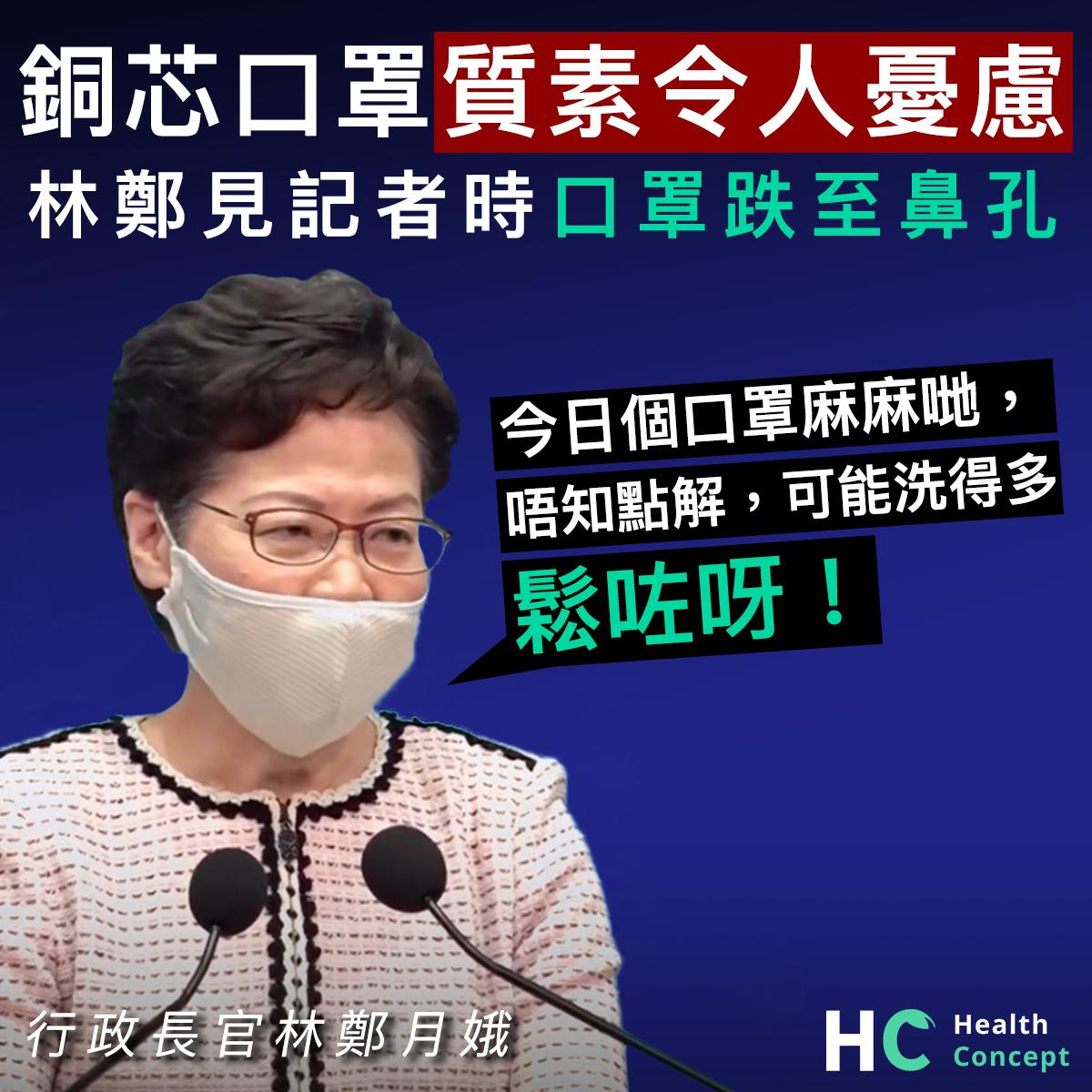【#新型肺炎】銅芯口罩質素令人憂慮 林鄭見記者時口罩跌至鼻孔