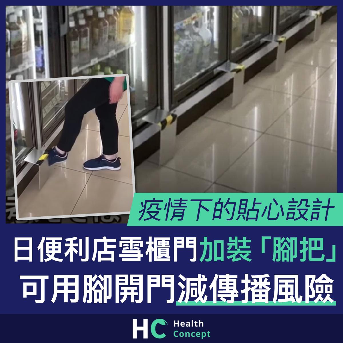 【#武漢肺炎】日便利店雪櫃門加裝「腳把」 可用腳開門減傳播風險