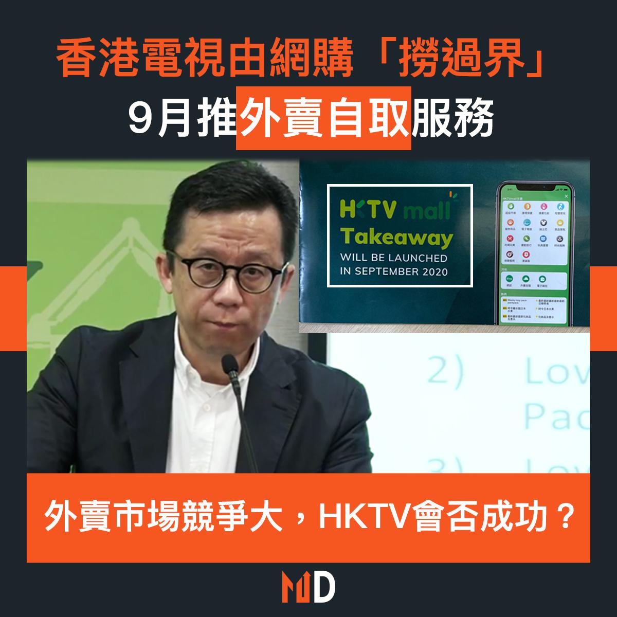 【市場熱話】香港電視由網購「撈過界」,9月推外賣自取服務