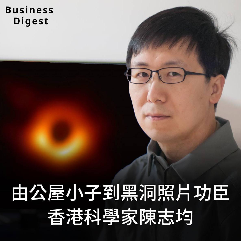 【人物專訪】由公屋小子到黑洞照片功臣-香港科學家陳志均