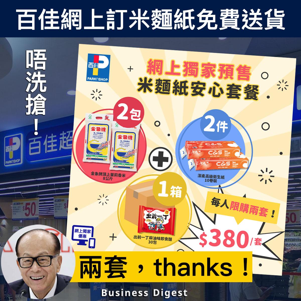 【商業熱話】百佳網上訂米麵紙免費送貨