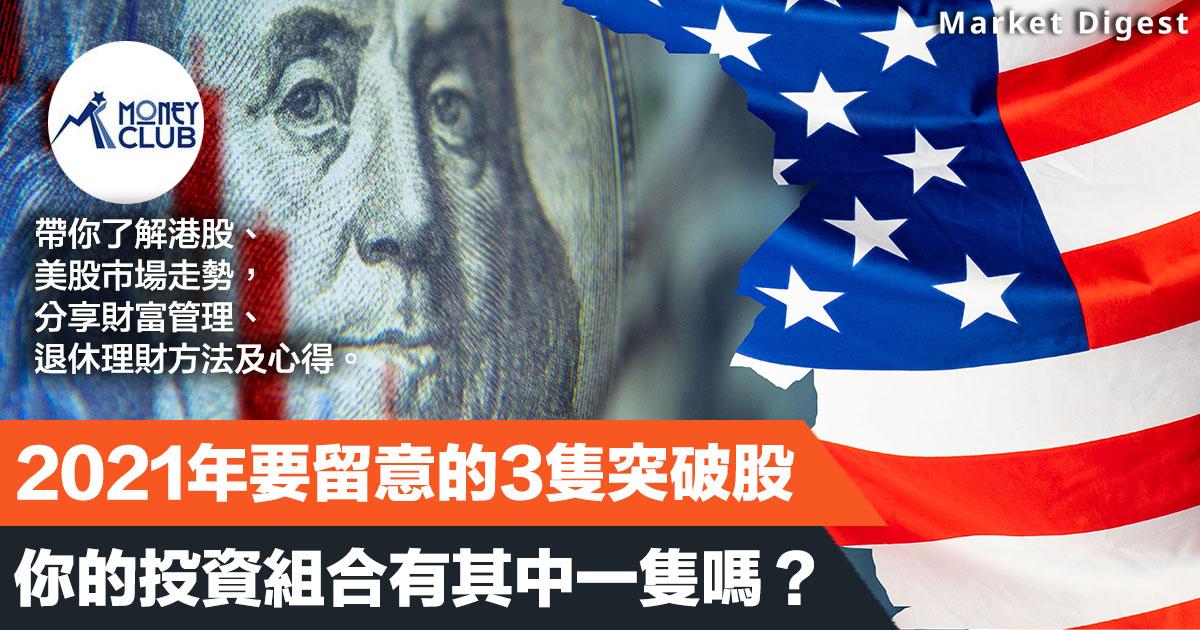 【投資專欄】2021年要留意的3隻突破股,你的投資組合有其中一隻嗎? (HK MoneyClub)