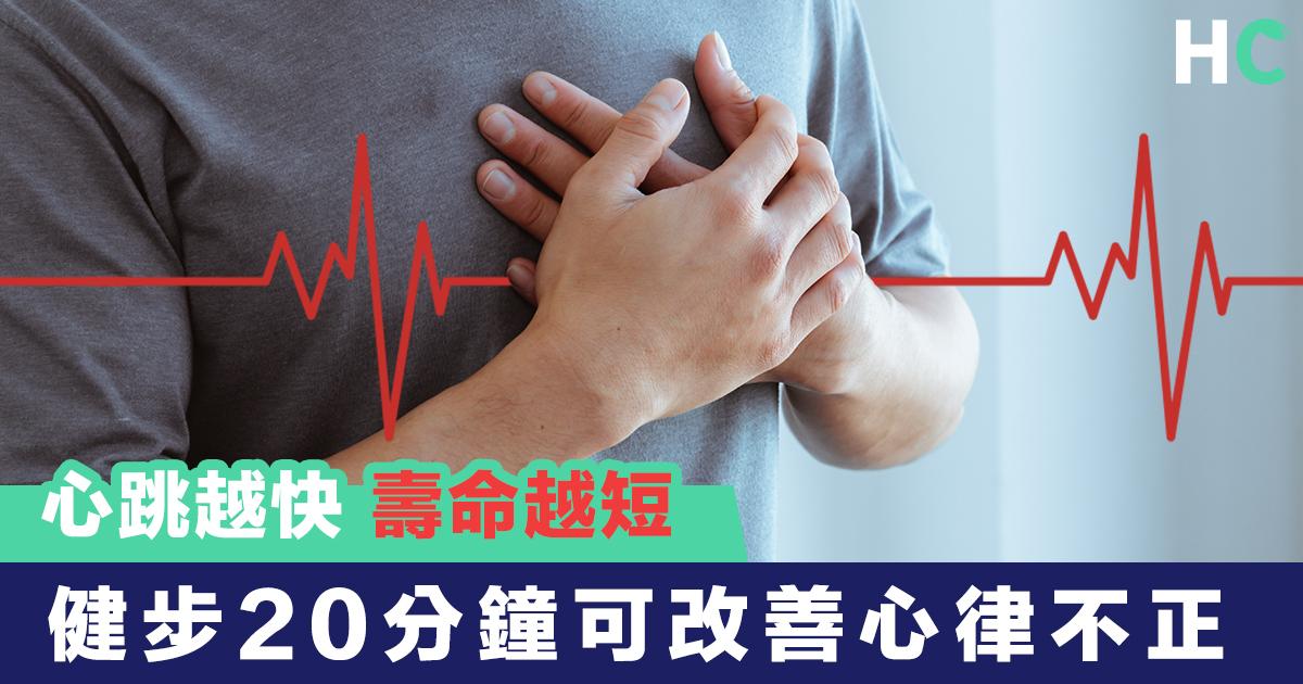 心跳越快壽命越短 健步20分鐘可改善心律不正