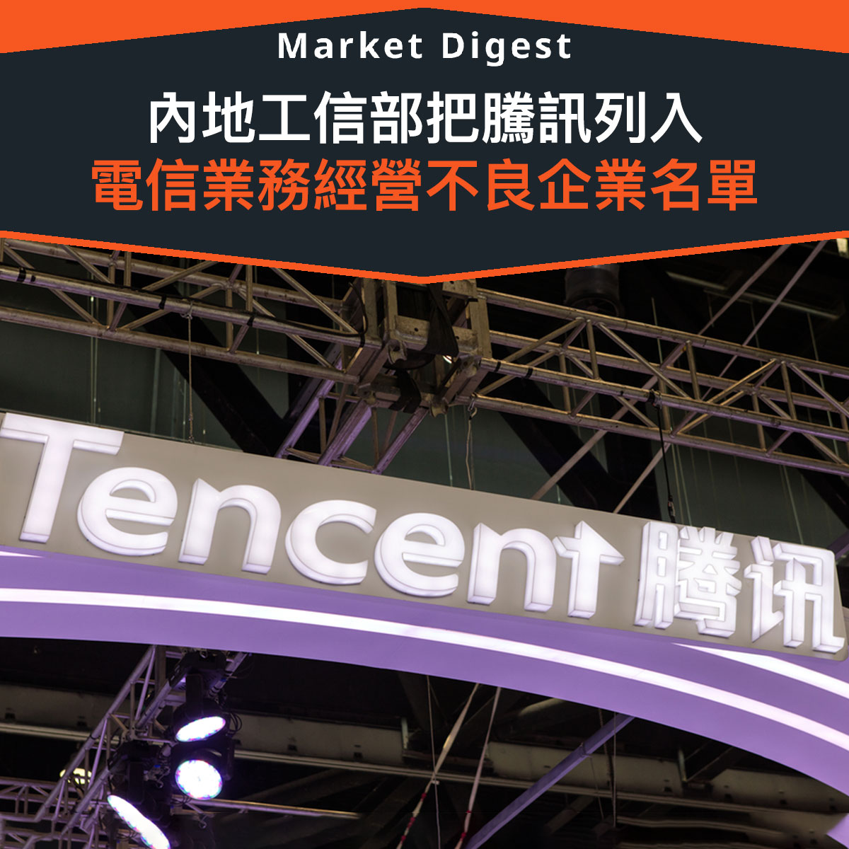 【市場熱話】內地工信部把騰訊列入電信業務經營不良企業名單