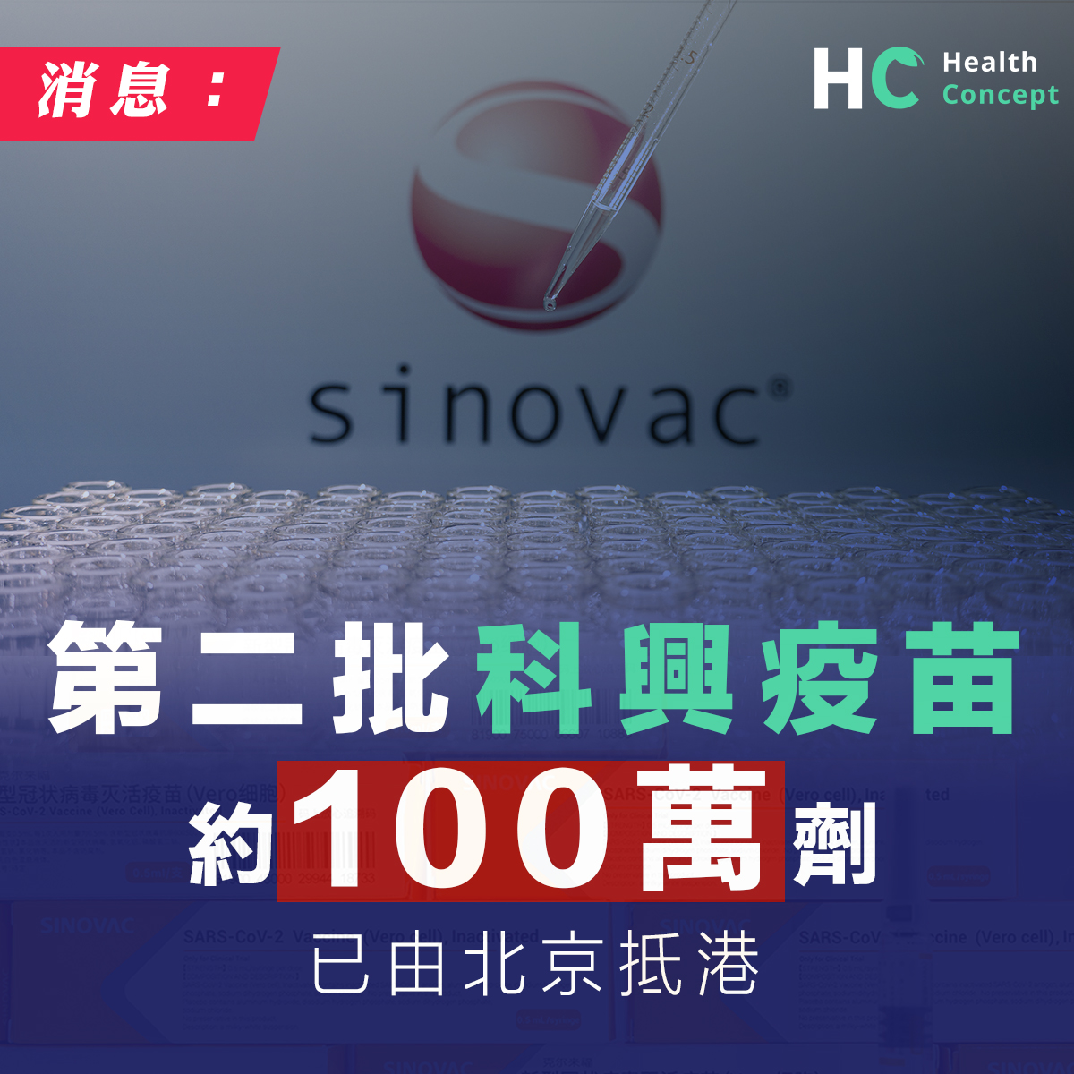 第二批科興疫苗 約100萬劑今由北京抵港