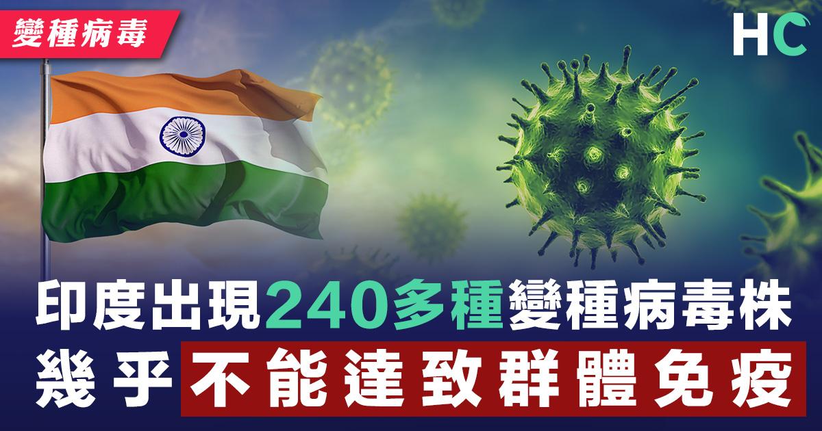印度出現多種變種病毒株