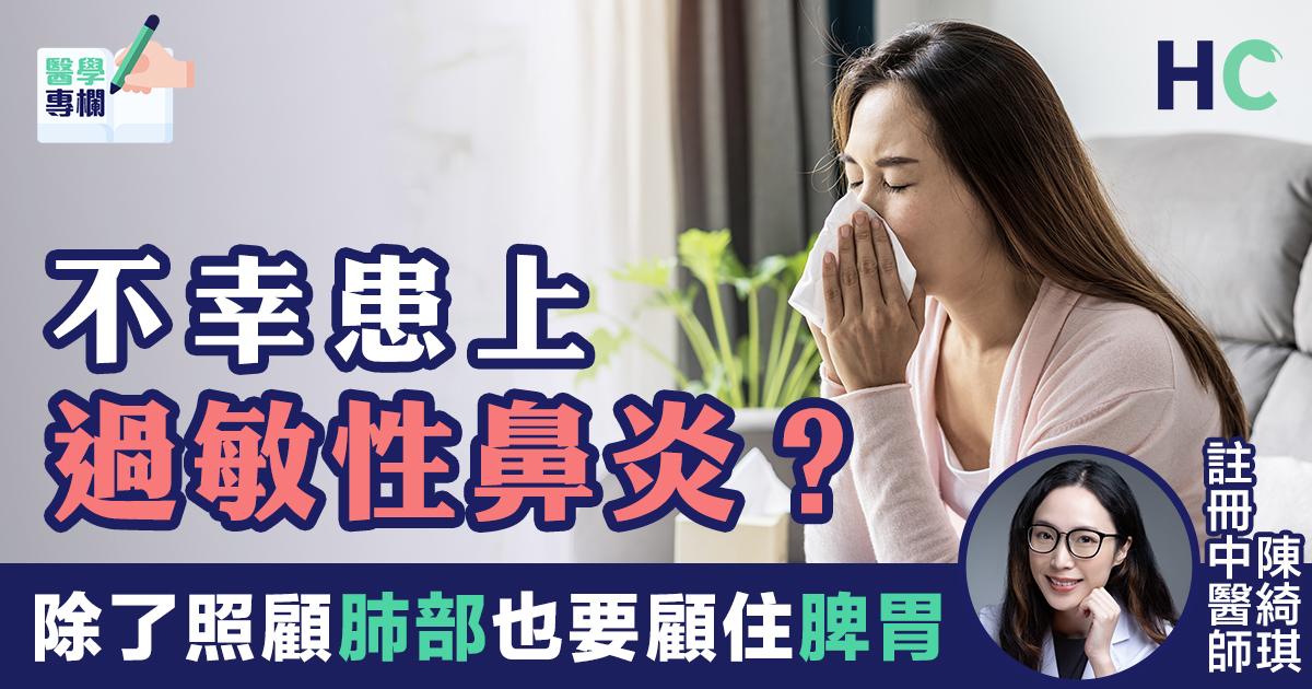 不幸患上過敏性鼻炎? 除了照顧肺部也要顧住脾胃