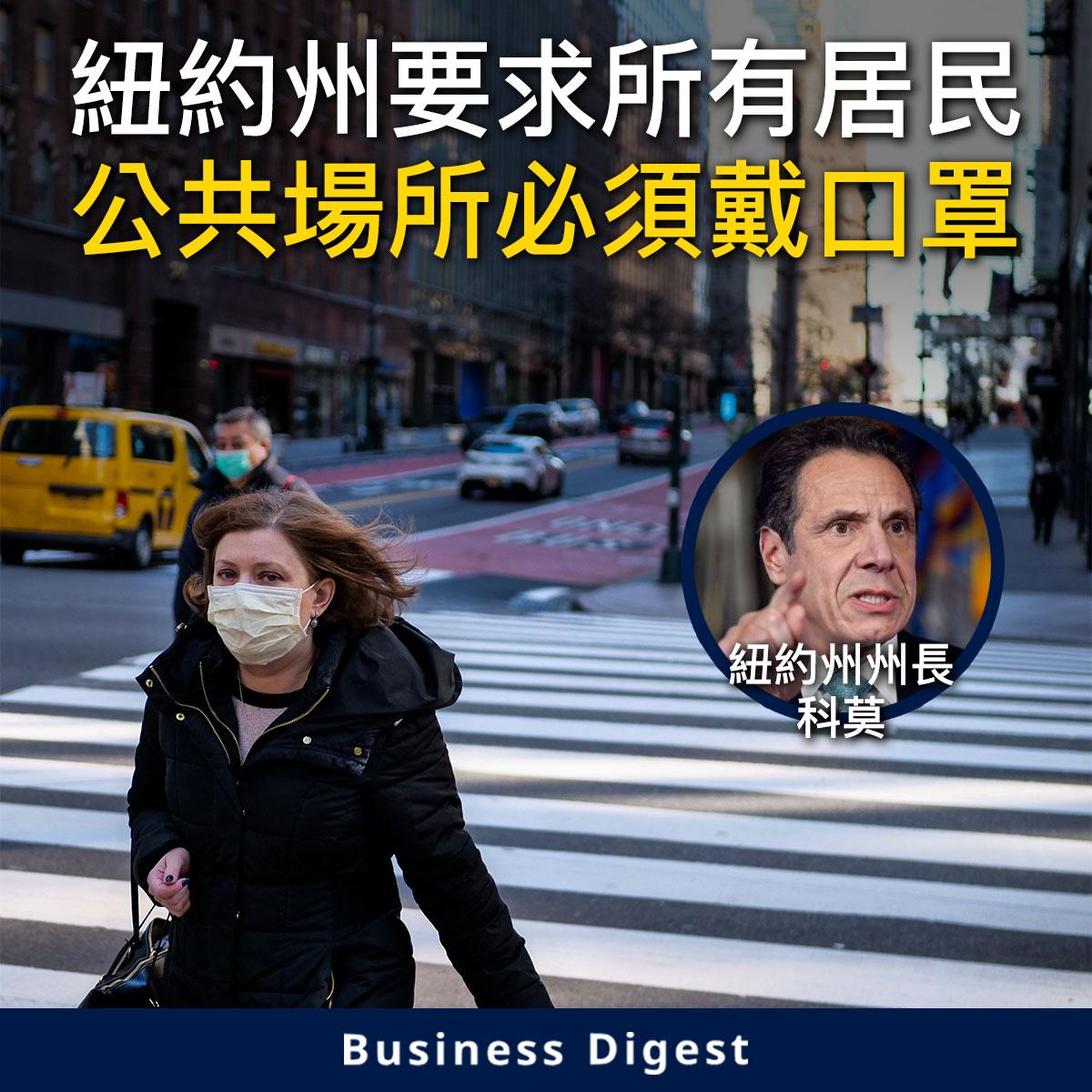 【武漢肺炎】紐約州要求所有居民公共場所必須戴口罩