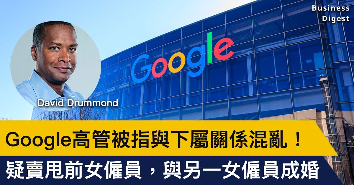 【商業熱話】Google高管被指與下屬關係混亂! 疑賣甩前女僱員,與另一女僱員成婚