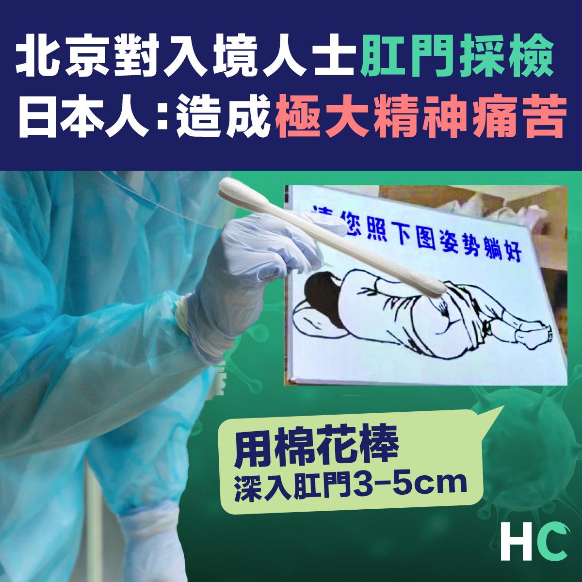 中國特色新冠病毒檢測 長棉花棒深入肛門3-5cm