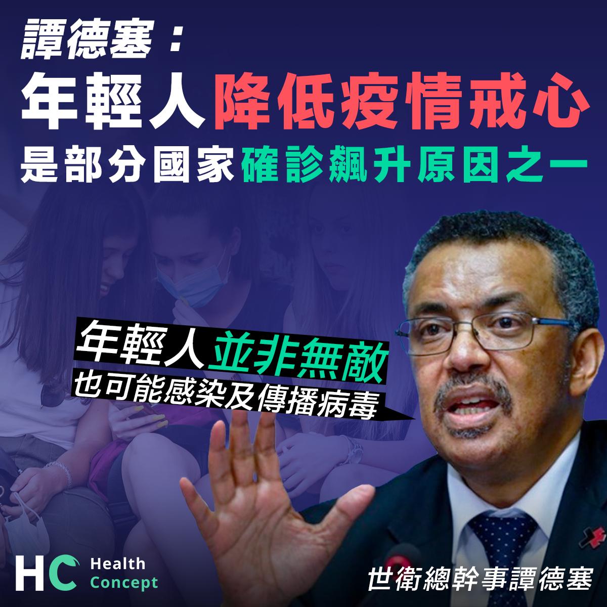 【#新型肺炎】譚德塞:年輕人降低疫情戒心 是部分國家確診數飆升原因之一