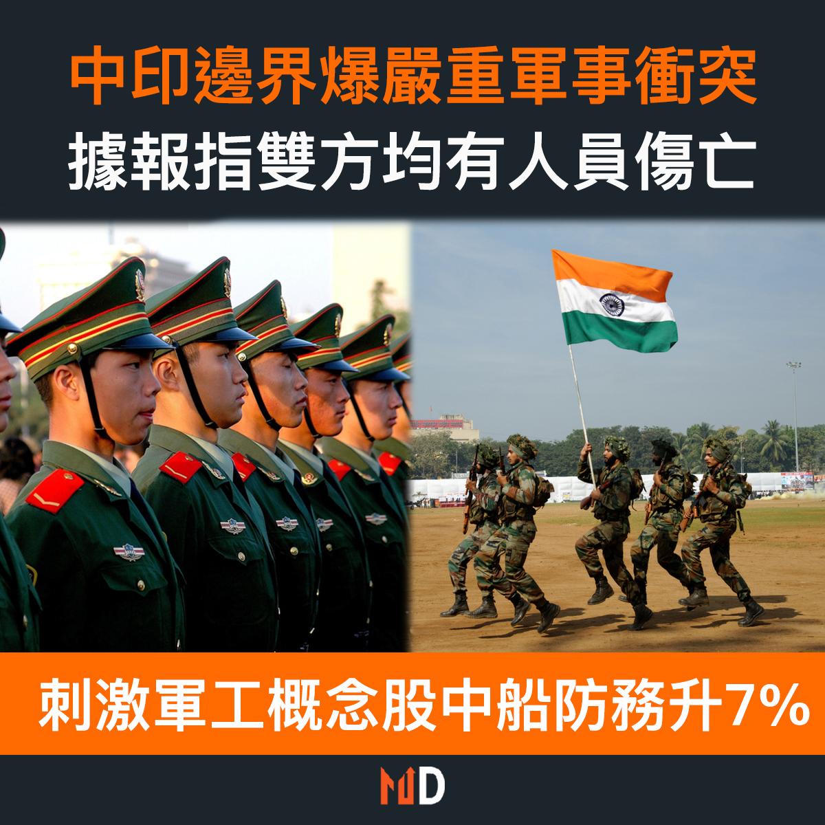 【市場熱話】中印邊界爆嚴重軍事衝突,據報雙方均有人員傷亡