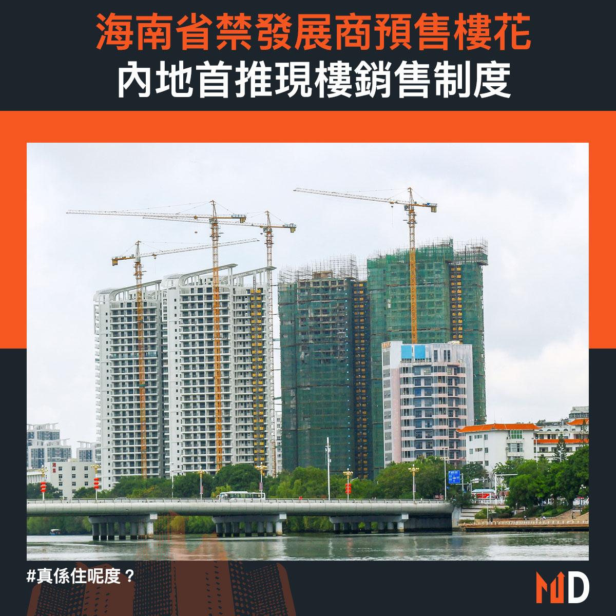 【真係住呢度?】海南省禁發展商預售樓花 內地首推現樓銷售制度