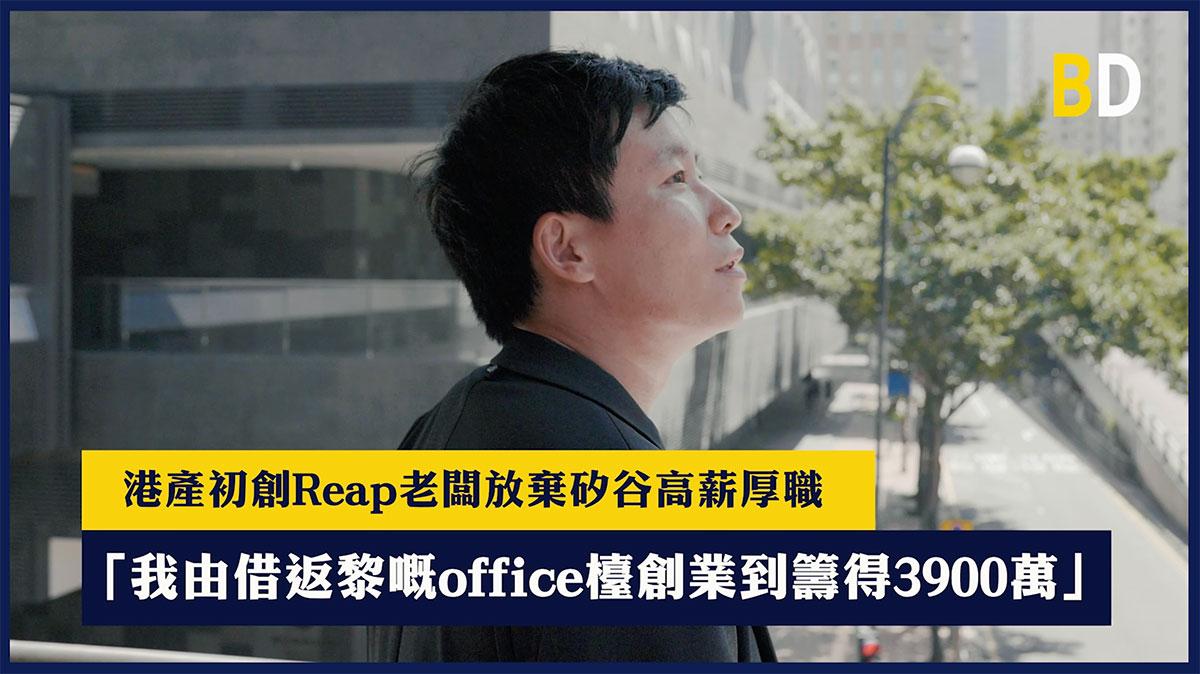 港產初創公司Reap老闆放棄矽谷高薪厚職:「我由借返嚟嘅office檯創業到籌得3900萬。」