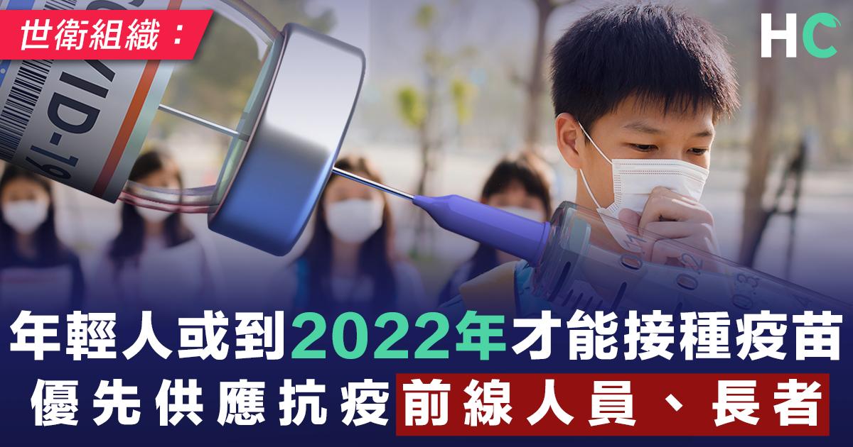 世衛:年輕人或到2022年才能接種疫苗,優先供應抗疫前線人員、長者。
