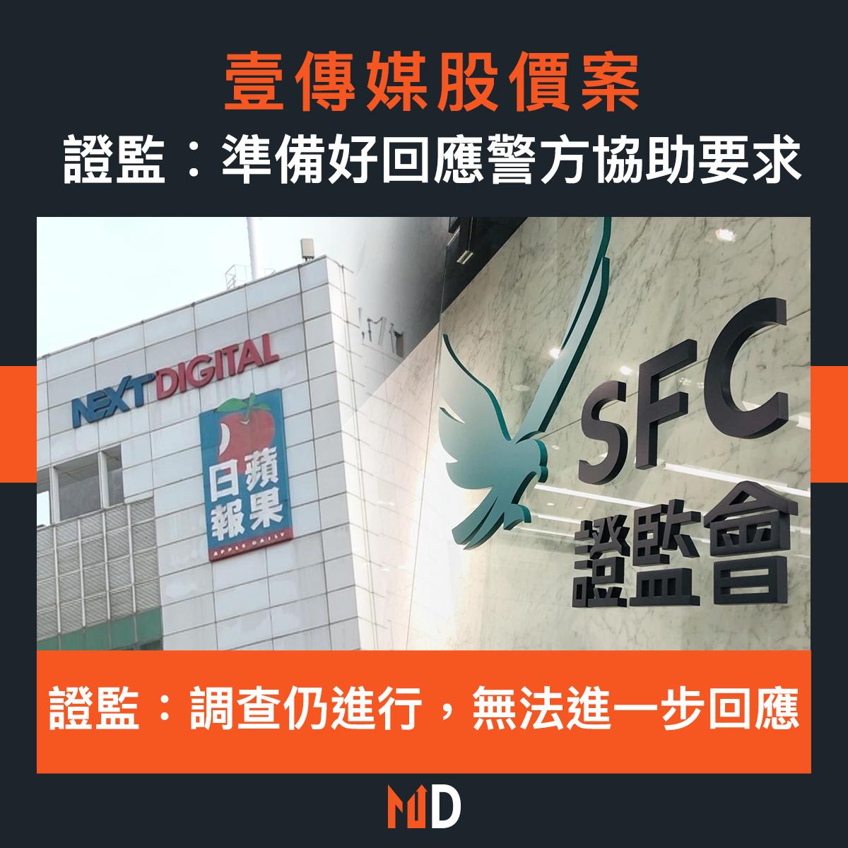 【市場熱話】壹傳媒股價案,證監︰準備好回應警方協助要求