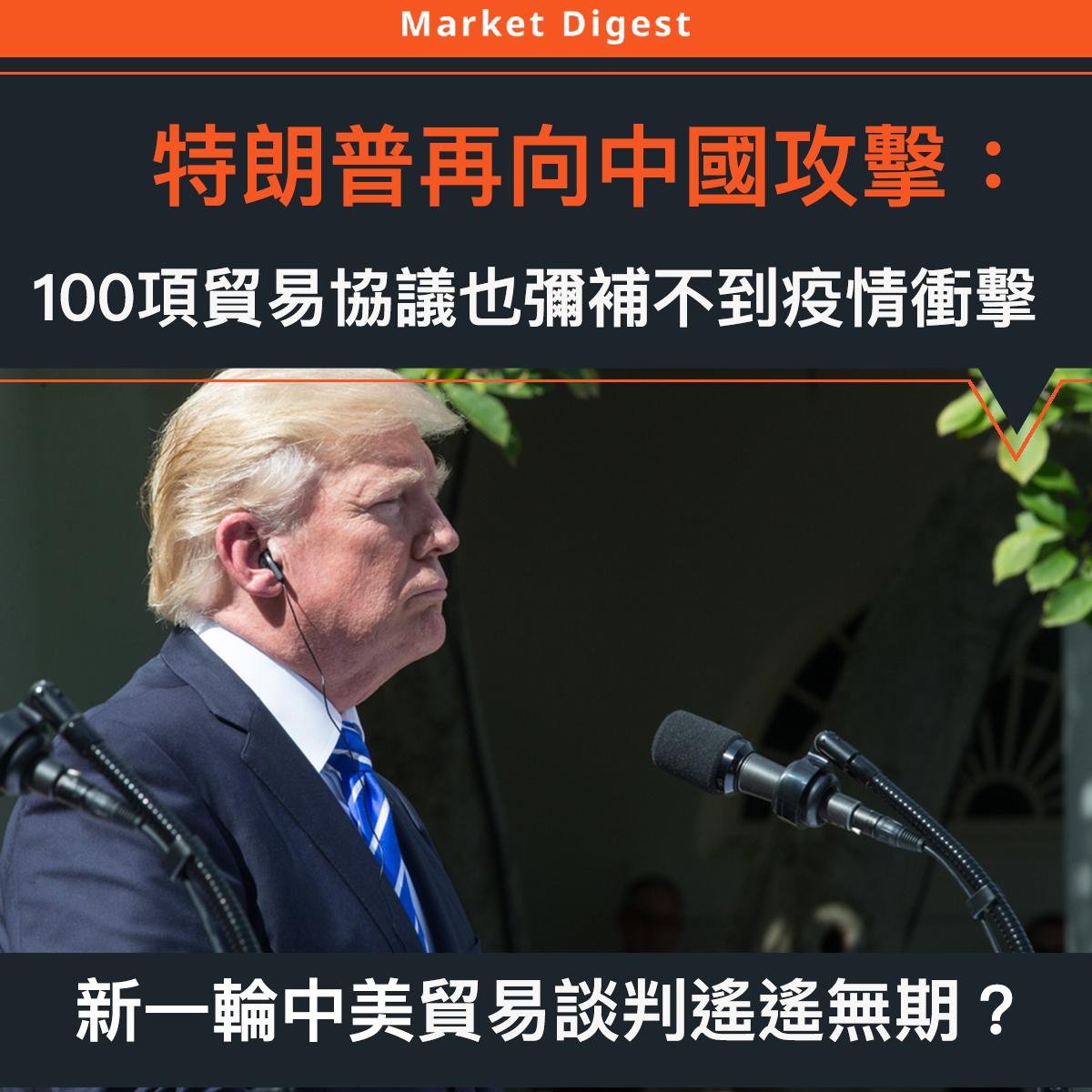 【市場熱話】特朗普:100項的中美貿易協議也彌補不到疫情衝擊