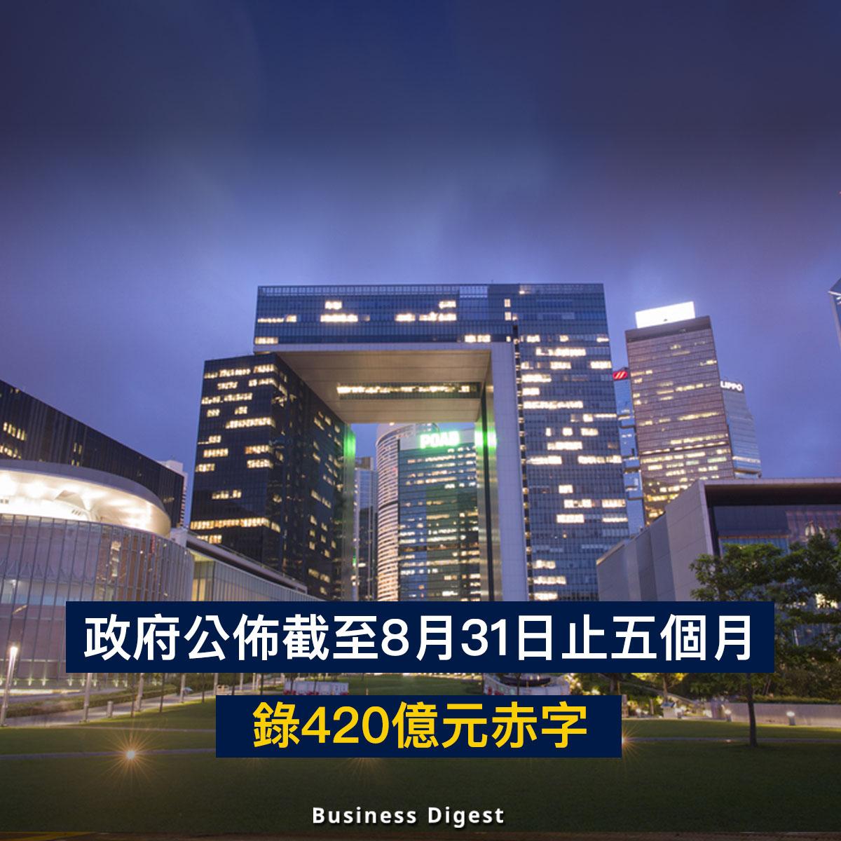 【商業熱話】政府公佈本財政年度首五個月錄420億元赤字