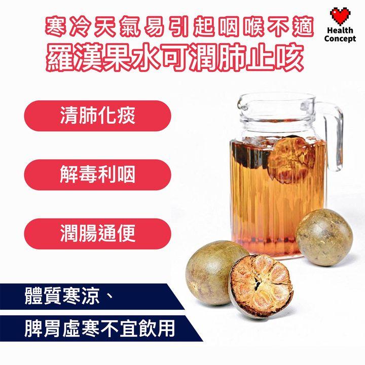 【#營養食品】 寒冷天氣易引起咽喉不適 羅漢果水可潤肺止咳