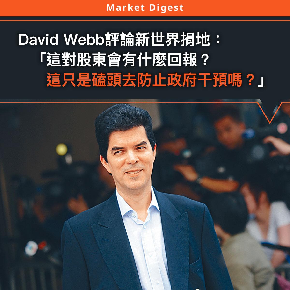 【市場熱話】David Webb評論新世界捐地:「這只是磕頭去防止政府干預嗎?」