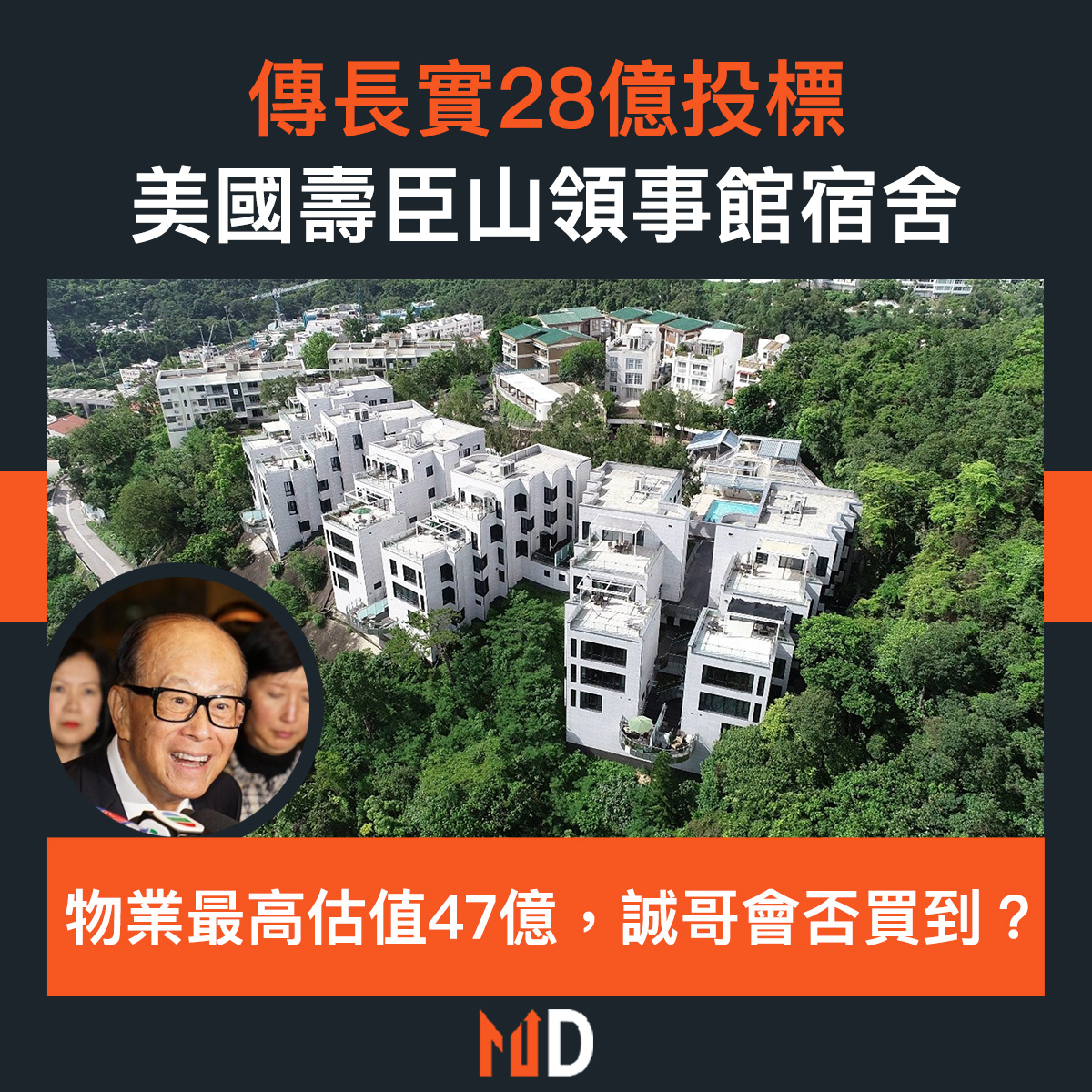 【市場熱話】傳長實28億投標美國壽臣山領事館宿舍