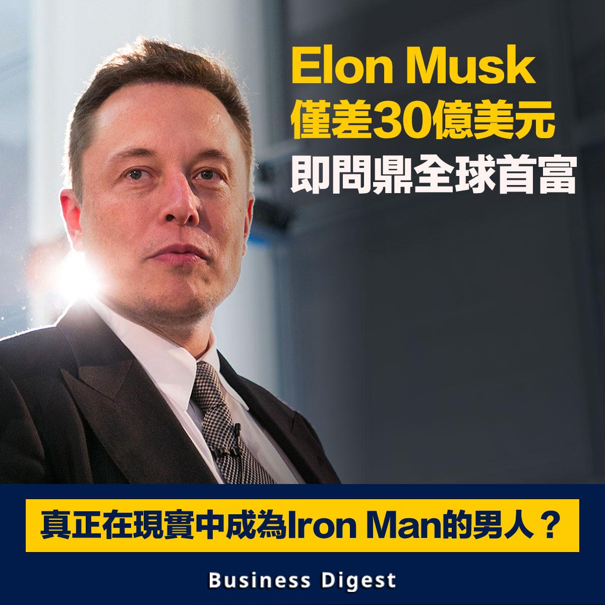 馬斯克差30億美元即問鼎全球首富