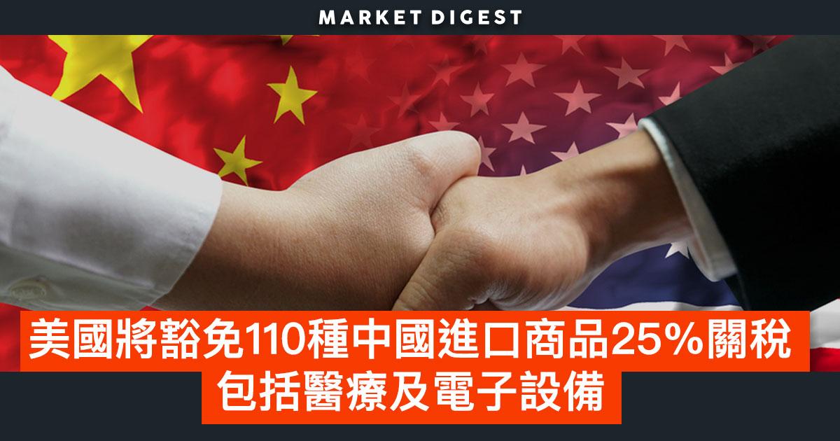 【貿易談判】美國將豁免110種中國進口商品25%關稅 包括醫療及電子設備