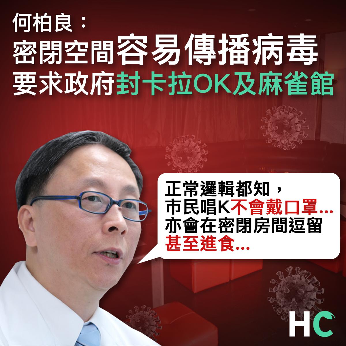 【#武漢肺炎】何柏良:密閉空間容易傳播病毒 要求政府封卡拉OK及麻雀館
