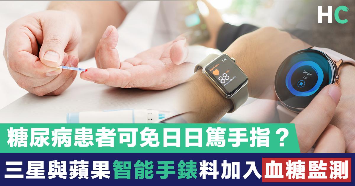 糖尿病患者可免日日篤手指?三星與蘋果智能手錶料加入血糖監測