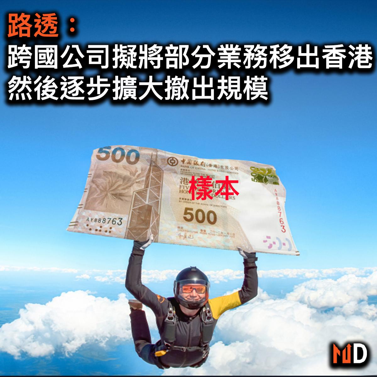 【市場熱話】路透:跨國公司擬將部分業務移出香港,然後逐步擴大撤出規模